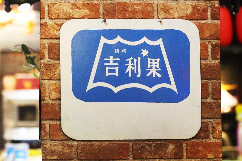 【台湾語】台湾の言葉と日本人の出会い