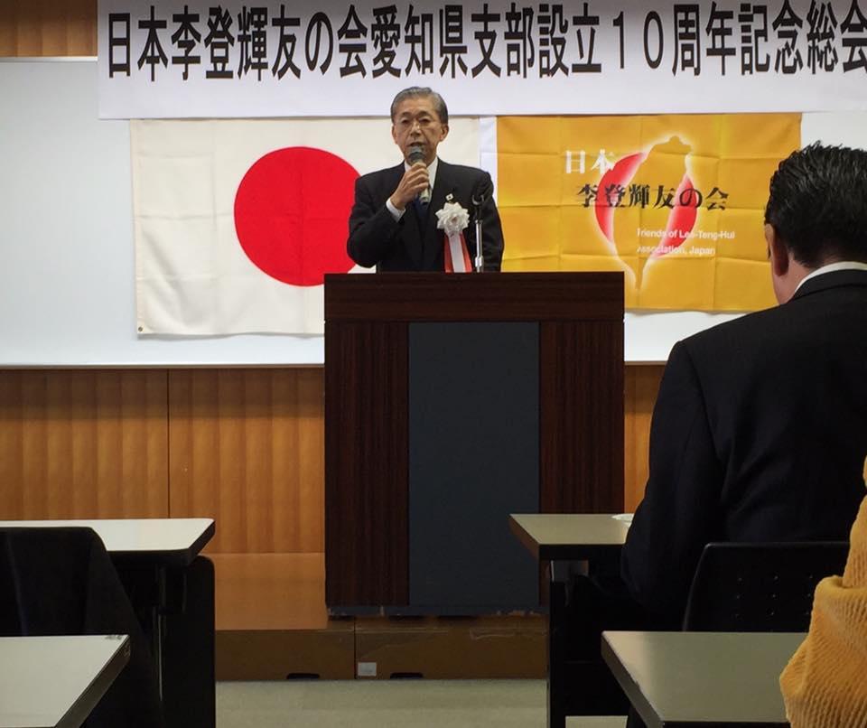 愛知県支部設立10周年記念総会
