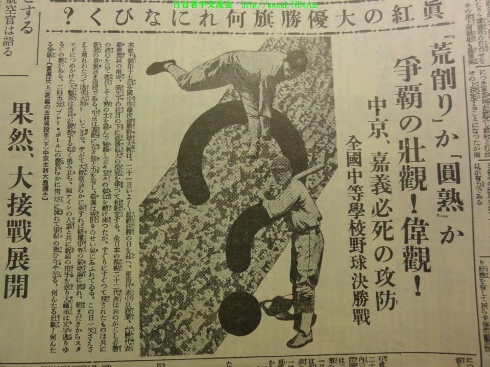 【KANO】85年の時を経て、蘇る日本と台湾の縁