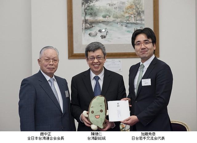 【花蓮地震】義援金1250万円を台湾副総統に渡しました