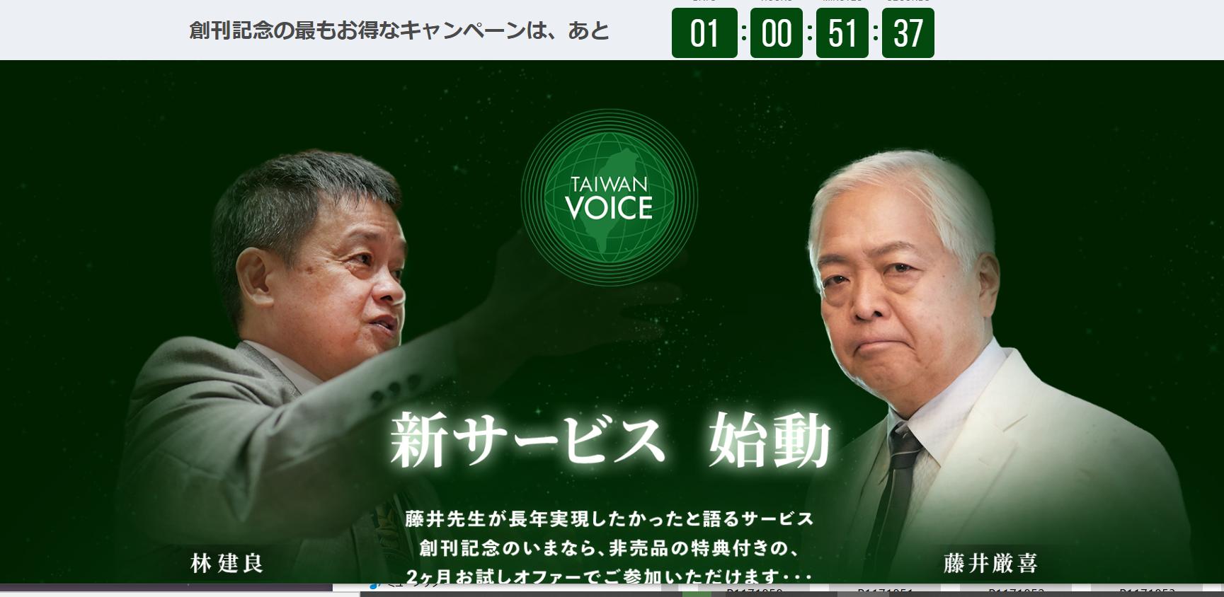 林建良×藤井厳喜先生Taiwan Voice創刊記念キャンペーンのお知らせ