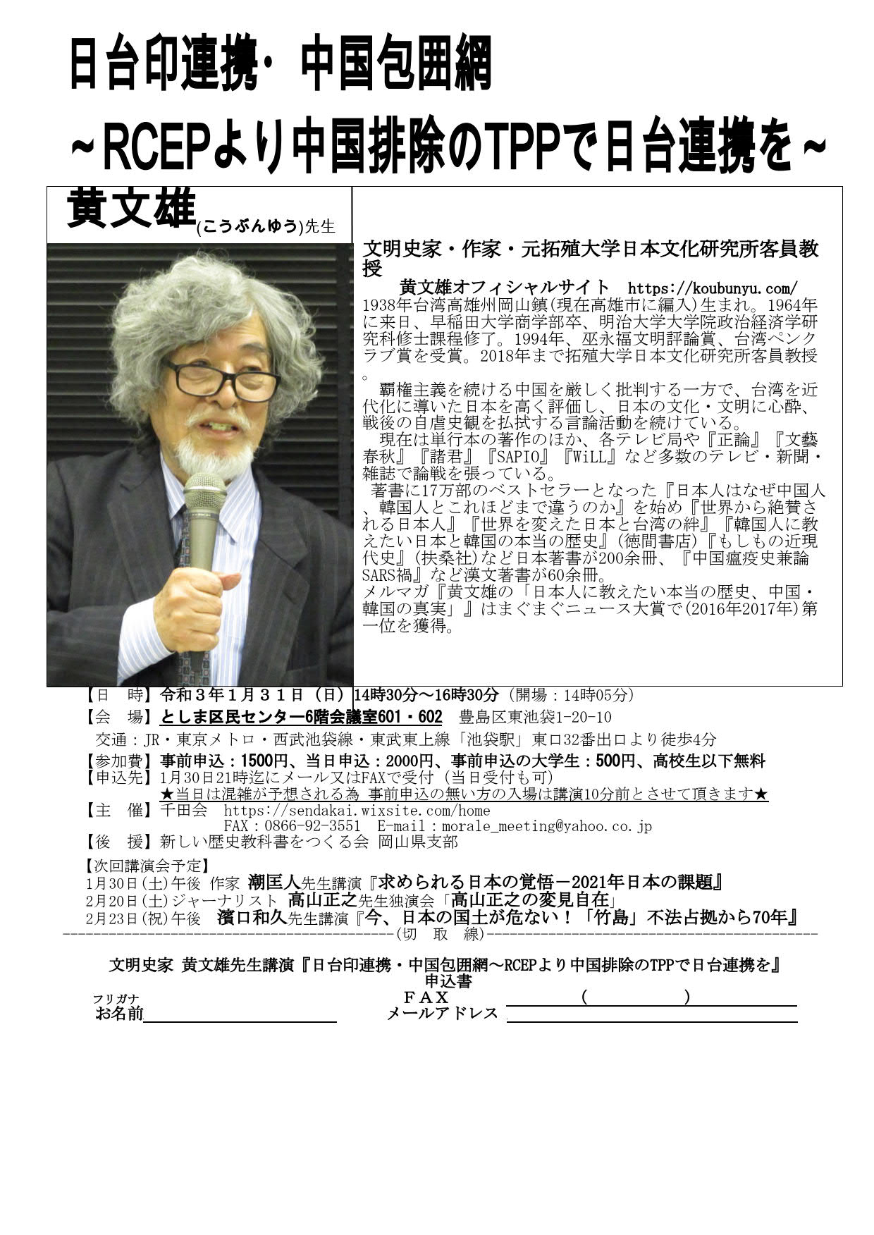 【千田会1月31日】黄文雄先生講演「日台印連携・中国包囲網~RCEPより中国排除のTPPで日台連携を」