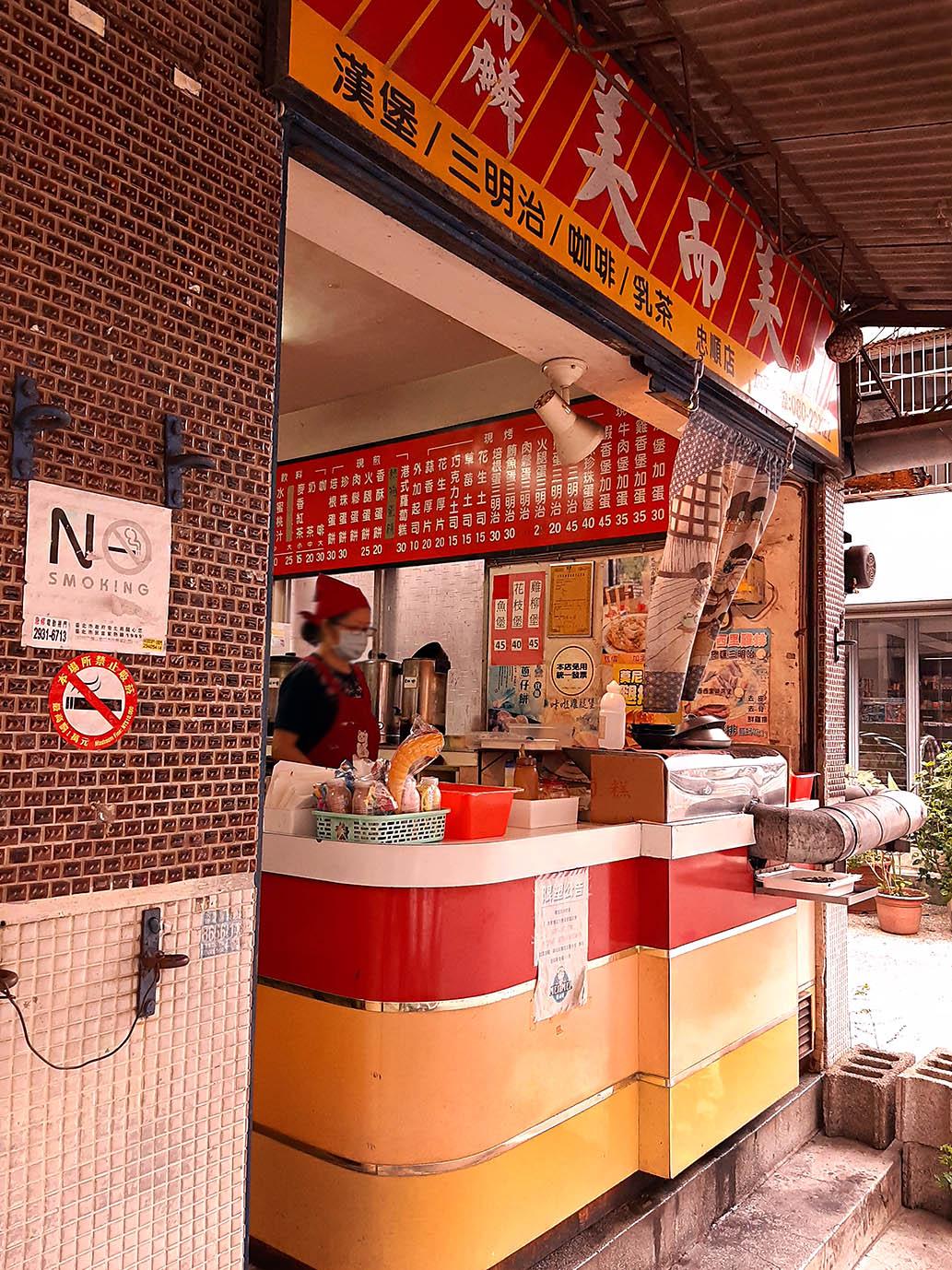 【阿彰の台湾写真紀行】台北の朝食店Part-2 西式早餐店(台湾式洋風朝食店)